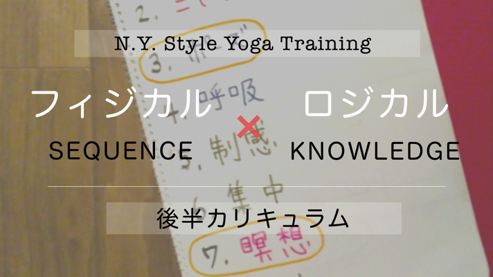 nystyleyoga_training_curriculum_2017