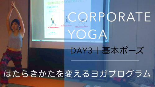 corporate_yoga_day3