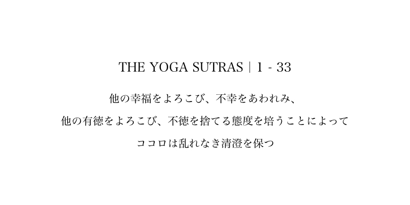 Sutra 1 33
